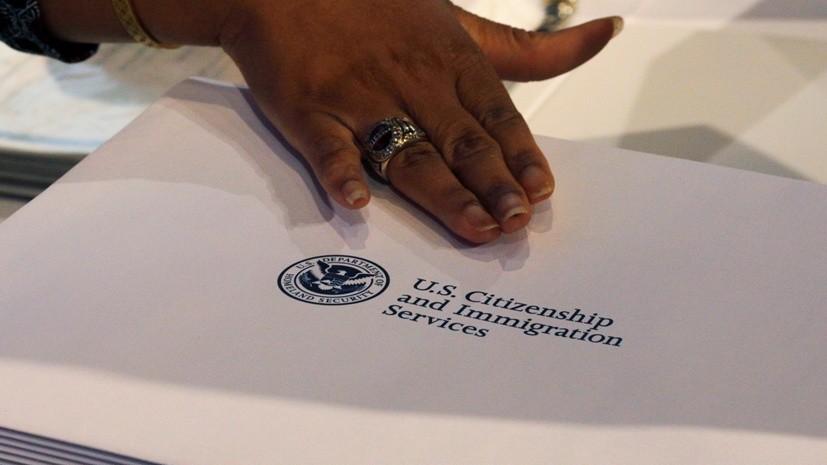 Служба гражданства и иммиграции США закроет отделение в Москве