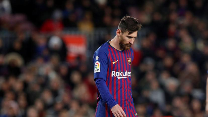 Месси начнёт матч между «Барселоной» и «Реалом» в запасе