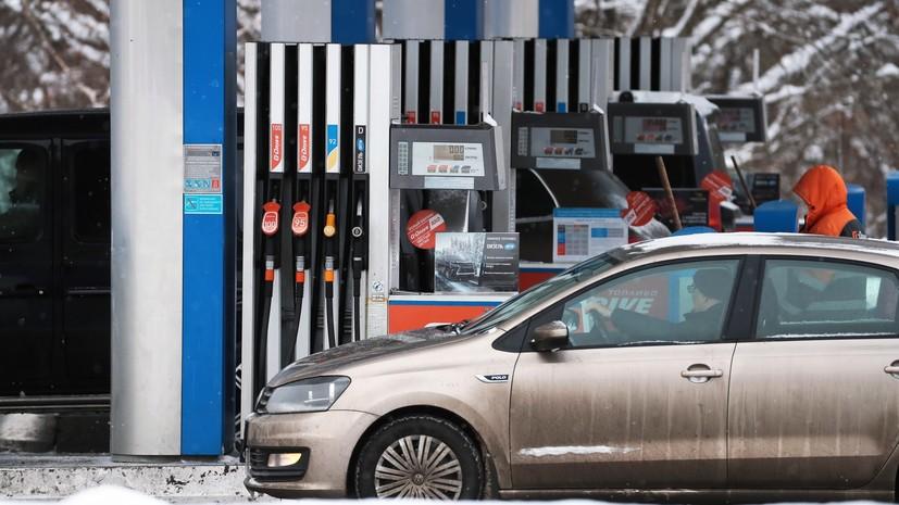 Подведены итоги первых проверок качества бензина в России
