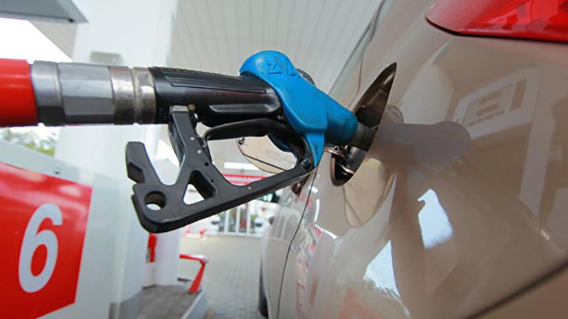 В Госдуме прокомментировали результаты проверок качества бензина