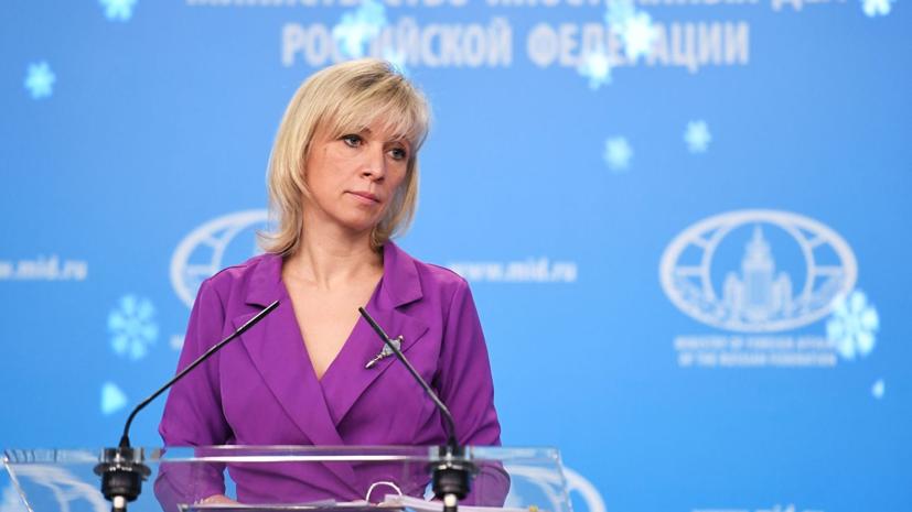 Захарова рассказала о демонизации России на фоне ситуации в Венесуэле