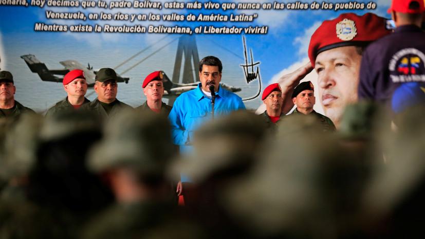 Мадуро заявил о поддержке плана по четырёхэтапному диалогу с оппозицией