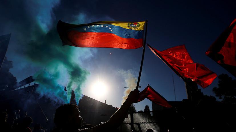 «Время для диалога прошло»: США призвали отказаться от международных переговоров по урегулированию ситуации в Венесуэле