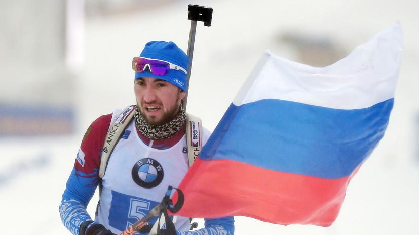 Логинов опередил Фуркада в общем зачёте Кубка мира по биатлону