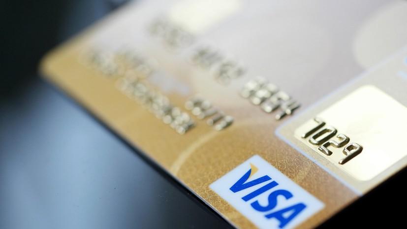 Visa планирует внедрить сервис выдачи наличных на кассах магазинов