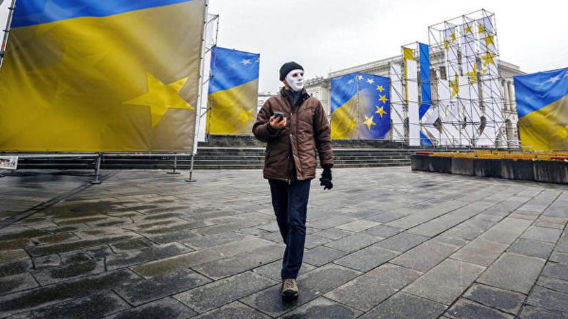 Киев выполнил более 40% обязательств по соглашению об ассоциации с ЕС
