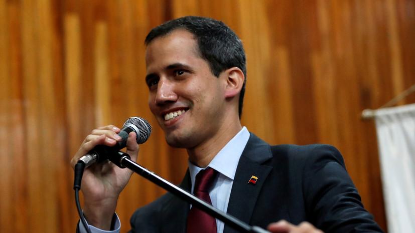 Румыния признала Гуаидо президентом Венесуэлы