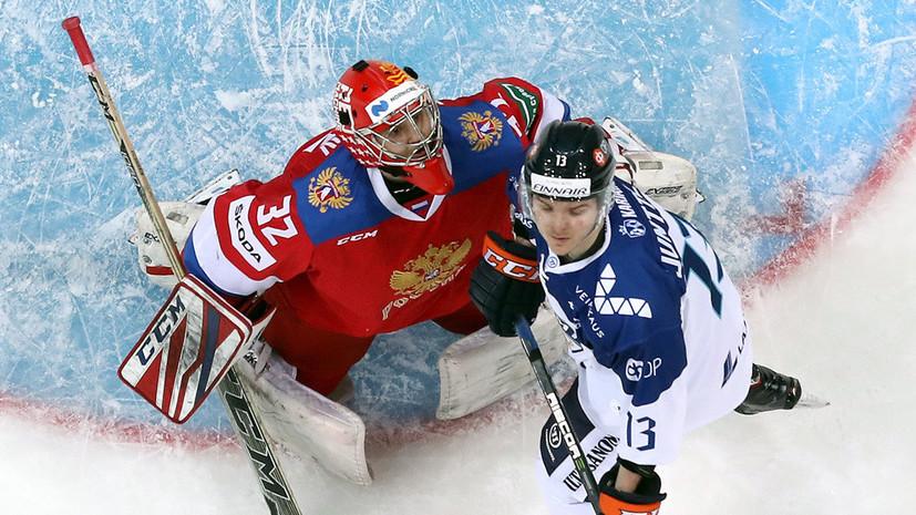 Эксперт оценил игру сборной России по хоккею в матче Евротура с Финляндией