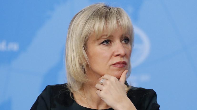 Захарова прокомментировала позицию Британии по делу Скрипалей