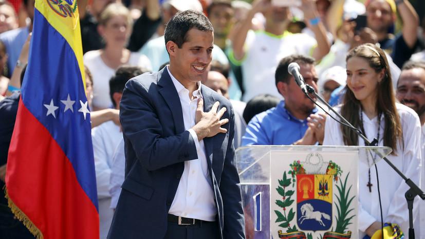 «Будет делать всё, что скажут в Вашингтоне»: Гуаидо не исключил военного вмешательства США в ситуацию в Венесуэле