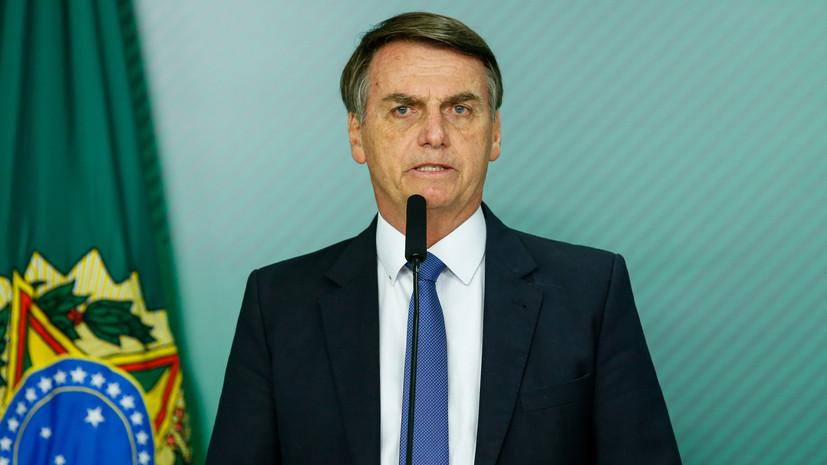 Посол: Болсонару намерен развивать сотрудничество с Россией
