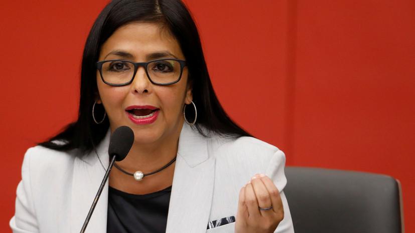 Вице-президент Венесуэлы назвала ложью заявления о гуманитарном кризисе в стране