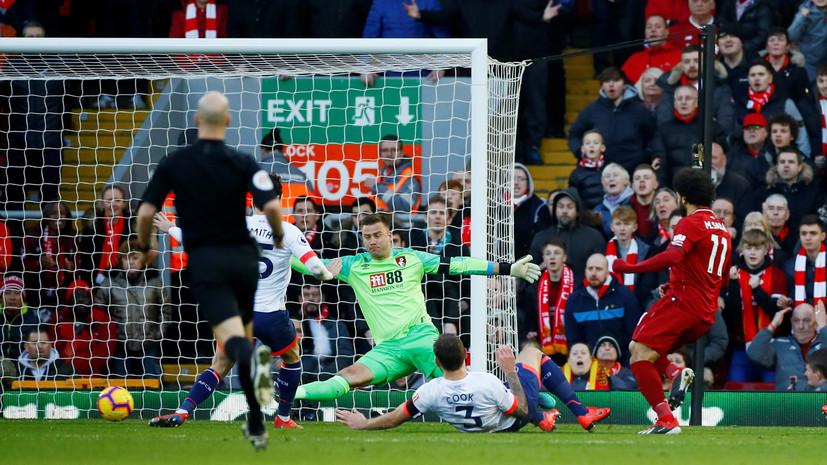 Гол Салаха помог «Ливерпулю» разгромить «Борнмут» в матче АПЛ