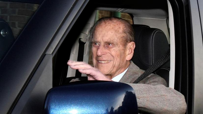 Принц Филипп решил отказаться от водительских прав после аварии