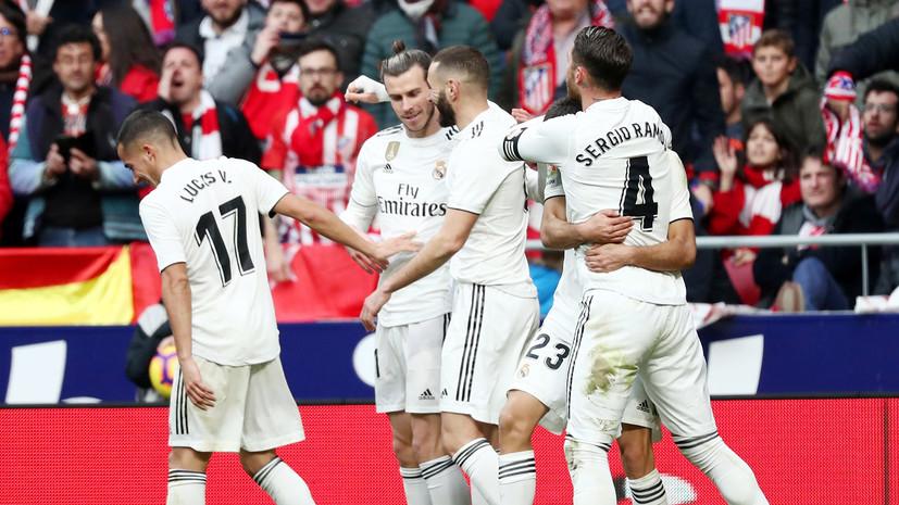 Успех «Реала» в дерби, десятая победа Сульшера и спасение за 12 минут: события дня в европейском футболе