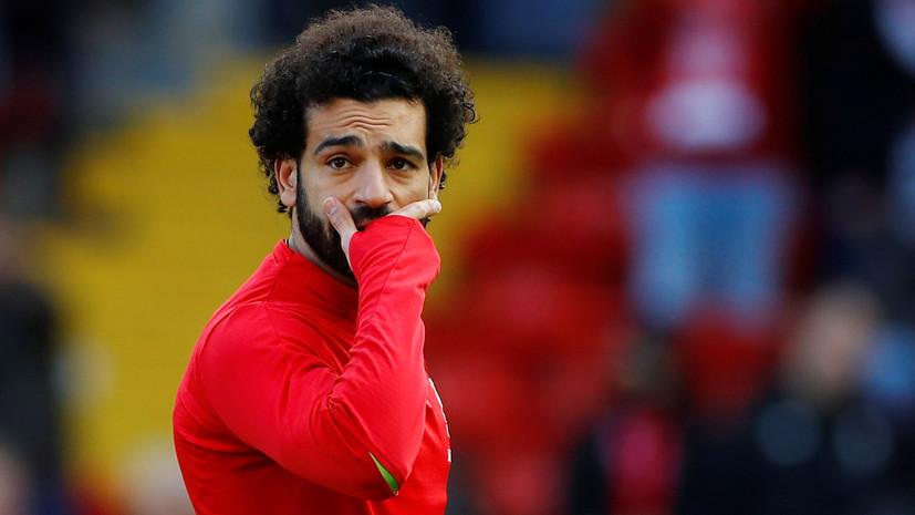 Футболист «Ливерпуля» Салах изменил имидж