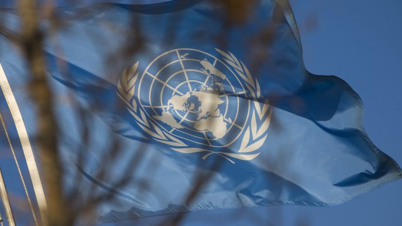 ООН готова помочь в переговорах между сторонами конфликта в Венесуэле