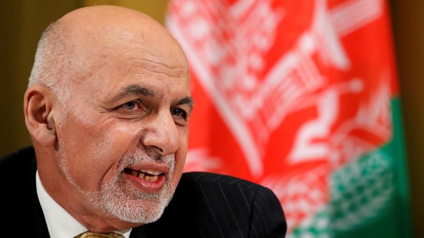 Президент Афганистана заявил о готовности предоставить талибам офис
