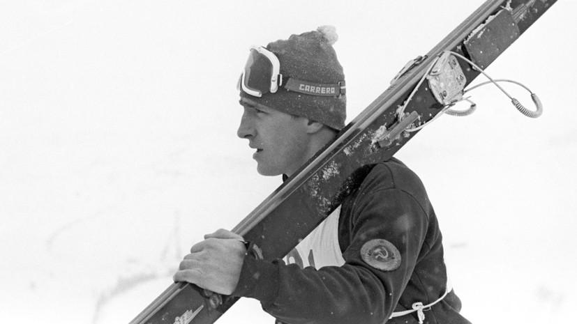 С третьей попытки: как советский прыгун с трамплина Белоусов в первый и последний раз стал олимпийским чемпионом