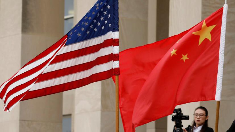 МИД КНР обвинил США в нарушении суверенитета Китая