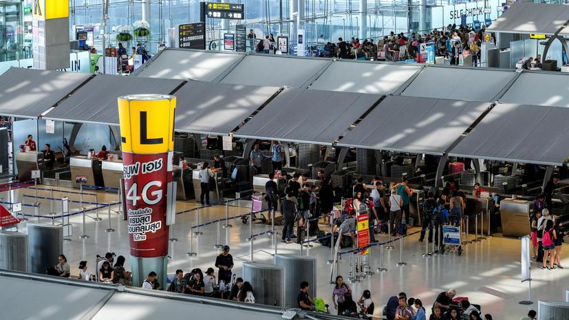 В аэропорту Бангкока погиб российский турист