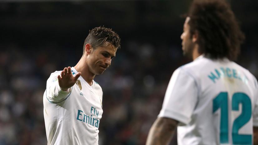 Марсело рассказал, что узнал об уходе Роналду из «Реала» до финала ЛЧ