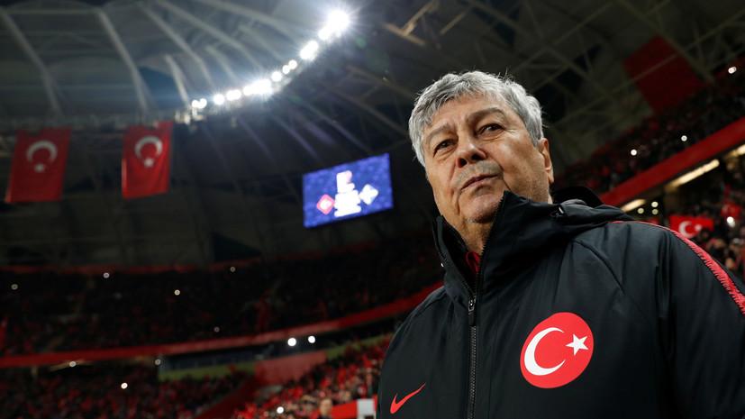 Луческу покинул пост главного тренера сборной Турции по футболу
