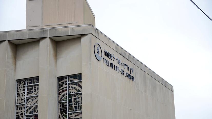 Устроивший стрельбу в синагоге Питтсбурга не признал вину