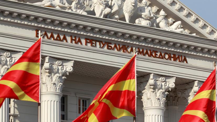 В Македонии с фасадов домов снимают таблички со старым названием страны