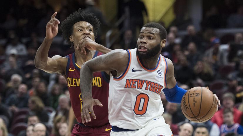 Баскетболисты «Нью-Йорка» установили антирекорд клуба