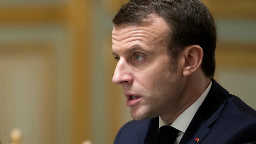 Посол: решение Макрона не ехать на форум в Мюнхен не связано с «Северным потоком — 2»