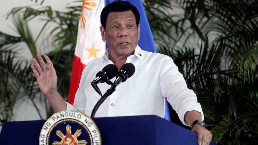 Дутерте обозвал Магеллана и предложил переименовать Филиппины