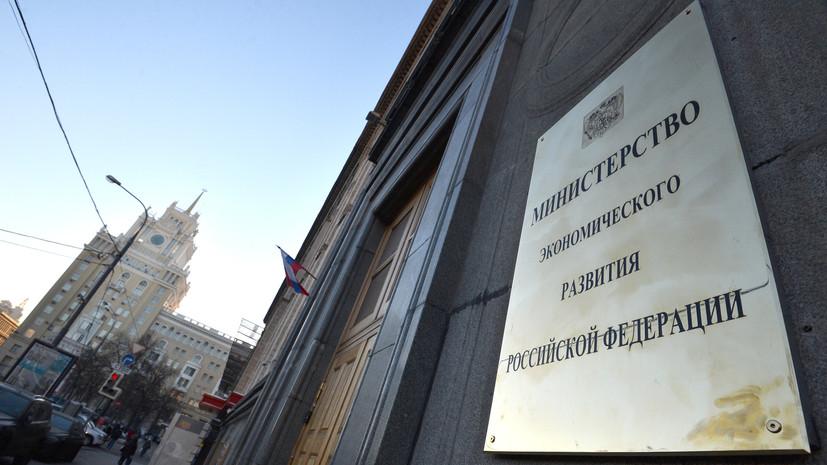 По старому счёту: Минэкономразвития сохранило прогноз роста российской экономики на 2019 год