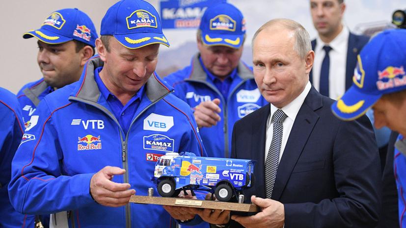 Путин назвал несправедливой дисквалификацию экипажа «КамАЗ-Мастер» с ралли «Дакар»