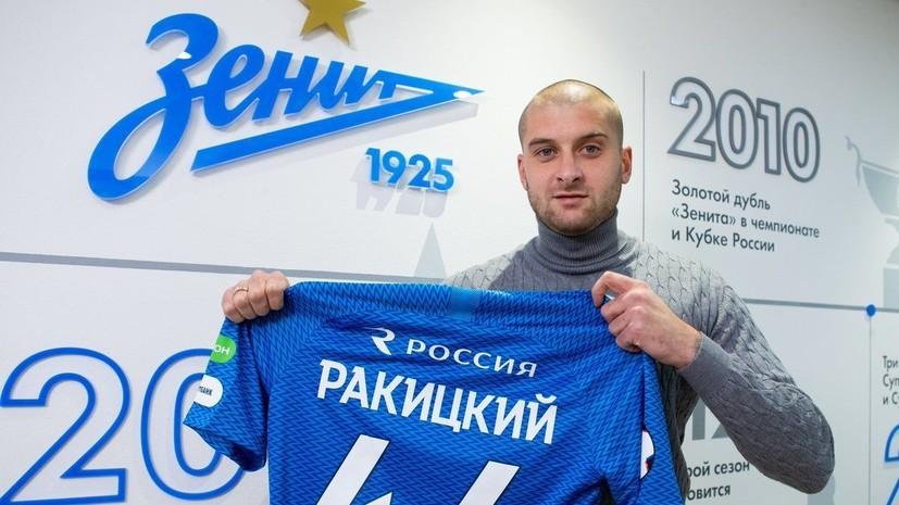 Ракицкий вошёл в стартовый состав «Зенита» на матч ЛЕ с «Фенербахче»
