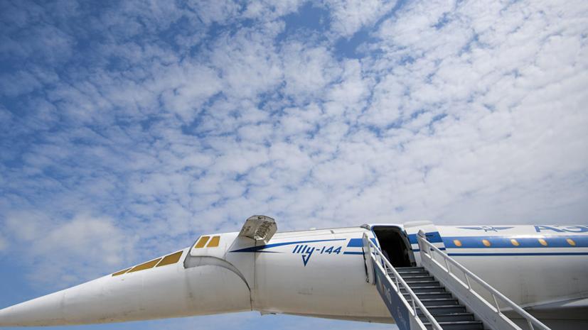 Военный эксперт оценил перспективы создания сверхзвукового пассажирского самолёта