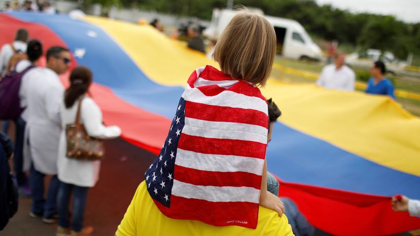 «Это просто ловушка»: с чем связаны опасения по поводу «гуманитарной программы» США в Венесуэле
