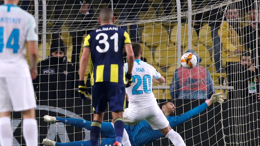 «Зенит» проиграл «Фенербахче» в первом матче 1/16 финала Лиги Европы