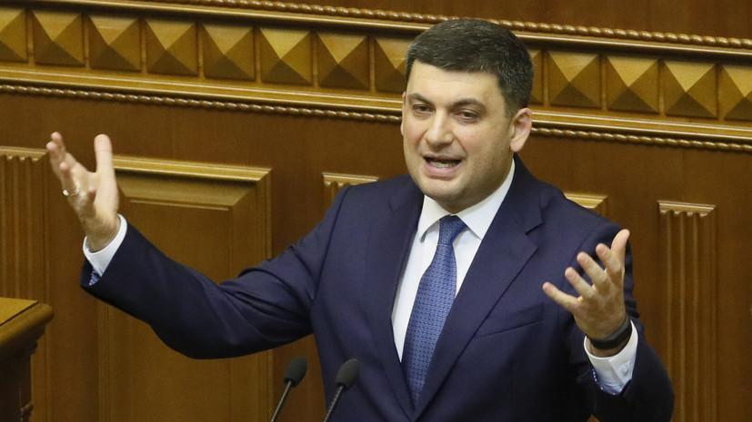 Гройсман: экономика Украины за год выросла на 3,2%