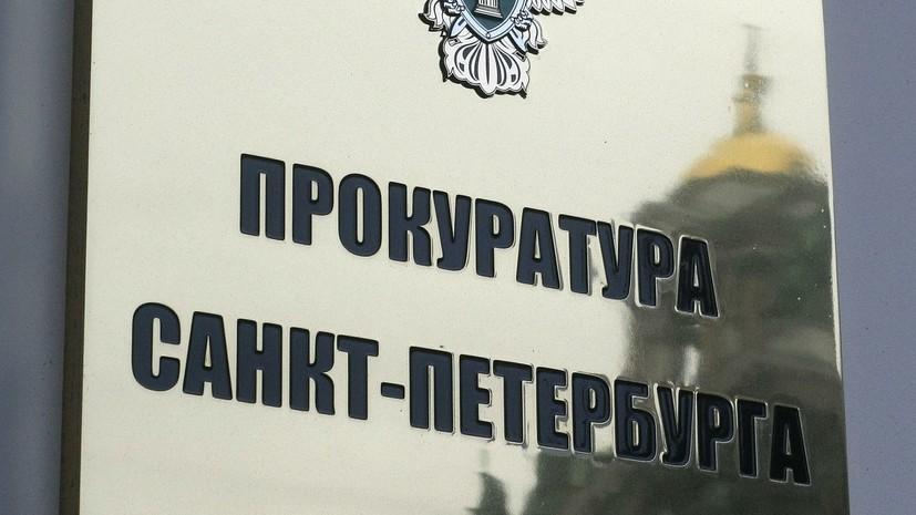 В Петербурге возбудили дело о халатности после смерти ребёнка от голода