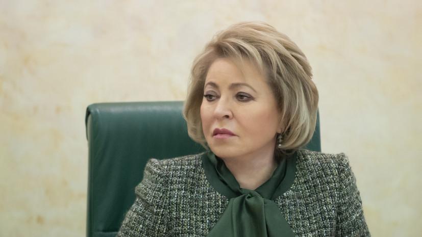 Матвиенко пропустит послание Путина Федеральному собранию из-за командировки