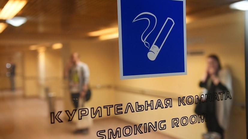 В Минздраве рассказали об уменьшении числа курящих россиян