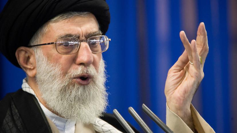Верховный лидер Ирана заявил, что переговоры с США приносят лишь вред