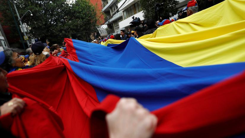 В США предложили освободить оппозицию Венесуэлы от долгов перед Россией