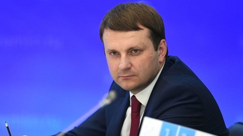 Орешкин прокомментировал ситуацию с инфляцией в России