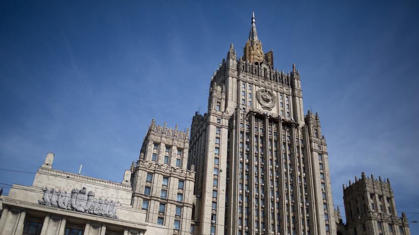 МИД России прокомментировал заявление о постановке химатаки в Думе