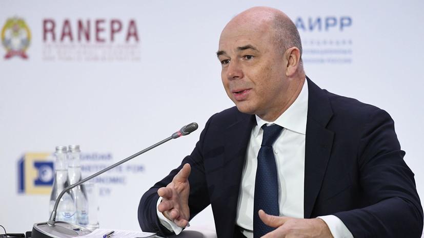 Силуанов сравнил санкции США против России с выстрелом в ногу