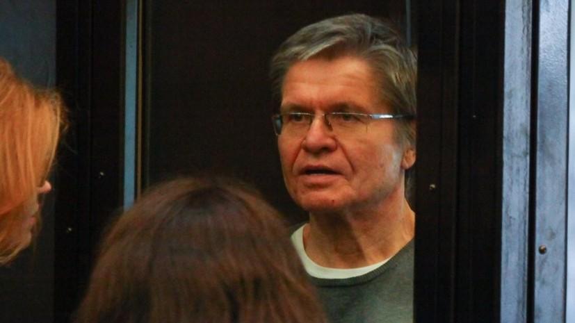 Суд снял арест с имущества Улюкаева
