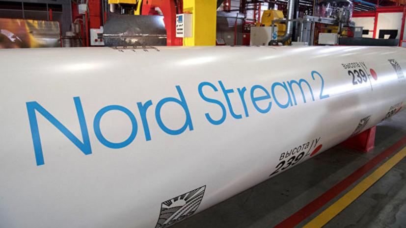 Крамп-Карренбауэр: реализации «Северного потока — 2» уже не помешать