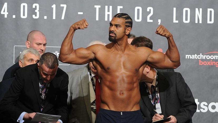 Экс-чемпион мира по боксу Хэй назвал победу над Валуевым важнейшим моментом карьеры